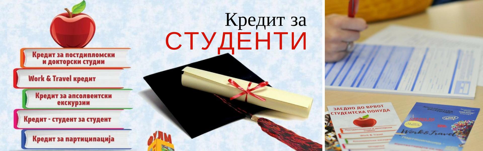 Студентска понуда